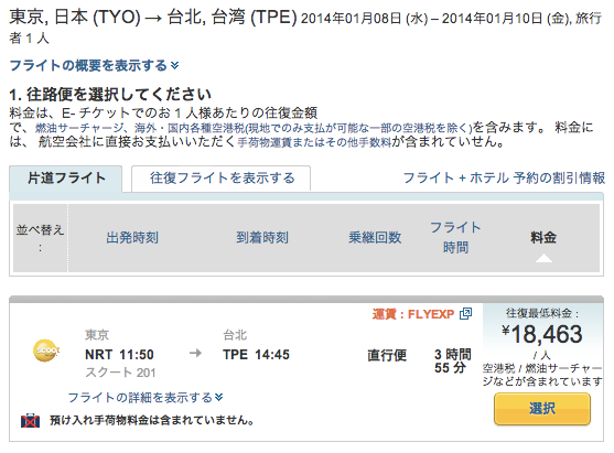 自分で旅行を計画する TYO → TPE