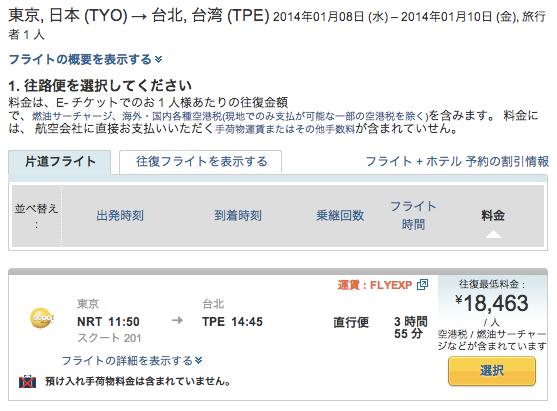 Expediaで成田 ⇔ 台北の往復航空券が総額約18,000円 – バニラ・エア最低価格よりも安い