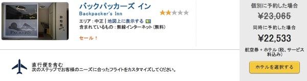 東京 日本 TYO すべての空港 台北 およびその周辺 格安ツアー予約|エクスペディア