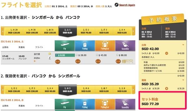 Scoot、シンガポール ⇔ バンコクがSGD 8(約650円)/片道になるセールを2時間限定で開催!