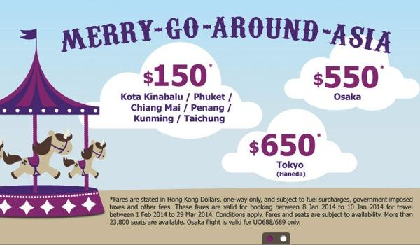 香港エクスプレス、日本線を含む全線でセールを開始!香港 ⇔ 羽田は往復で約23,000円