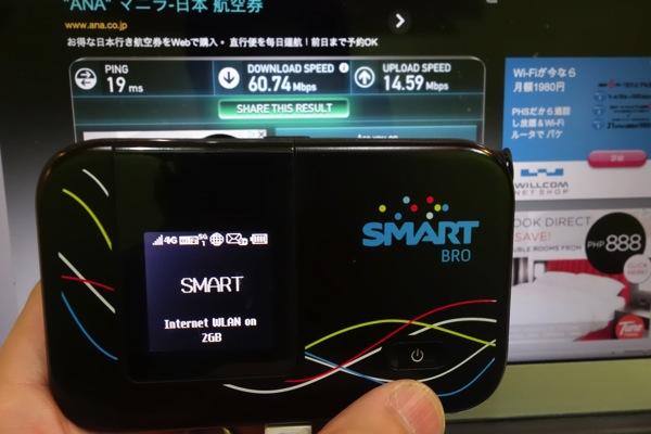 フィリピン SMARTのLTEで下り60Mbps超えを記録