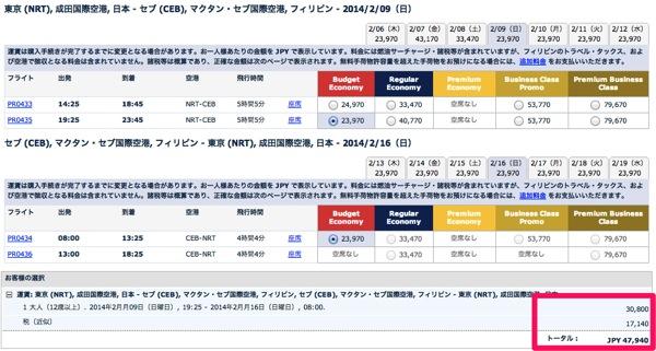 フィリピン航空が日本 ⇔ フィリピンを対象のセールを開始!成田 ⇔ セブ島(直行)は往復約48,000円〜