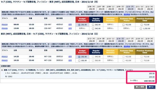 Philippine Airlines セブ島 ⇔ 成田