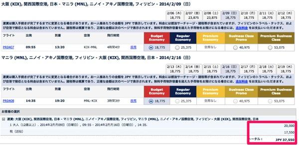 Philippine Airlines 関空 ⇔ マニラは37,550円