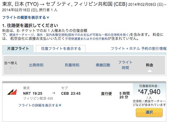 自分で旅行を計画する TYO → CEB