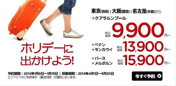 エアアジアX:名古屋(中部) ⇒ クアラルンプールが9,900円/片道になるセールを開催!搭乗期間は9月末まで