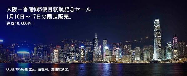 キャセイパシフィック航空:関空 ⇔ 香港が総額約27,000円になるセール