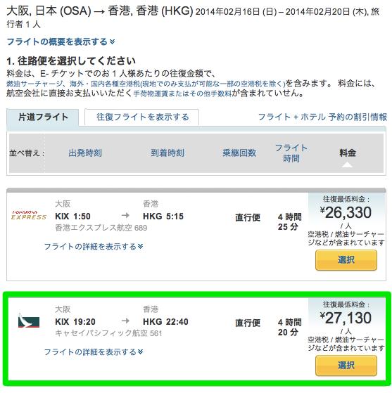 自分で旅行を計画する OSA → HKG