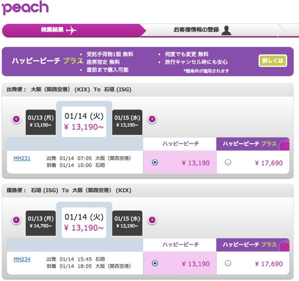 Peach 関空 ⇔ 石垣の価格(1月10日時点)