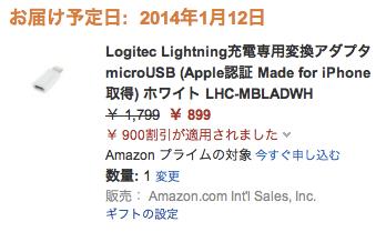 Apple認定のLightning to USBアダプタがAmazonで900円以下に値下がり中/ホワイトの在庫あり