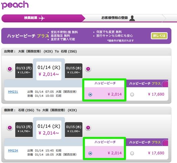 Peach 那覇 ⇔ 石垣が114円/大阪(関空) ⇔ 石垣が2,014円になるセールを開始!残席あり