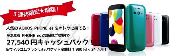 ウィルコムネットショップ:AQUOS PHONE es新規契約で21,540円のキャッシュバック&通信料割引は合計約60,000円のキャンペーンを3連休限定で実施