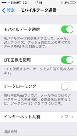 LTE回線を使用
