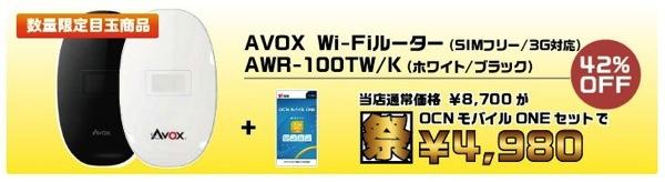 SIMフリーのモバイルWi-Fiルータ AWR-100T、OCN モバイル ONE SIMカードとセットで4,980円/SIMカードはSMS対応品に無料交換可能