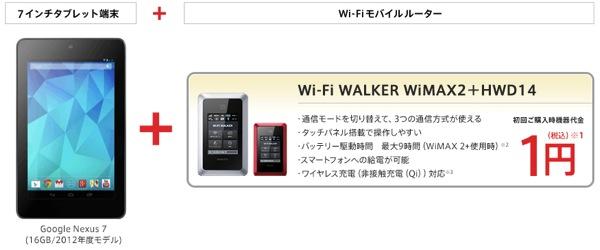 WiMAX 2+のキャンペーン比較:端末代一括0円でキャッシュバック12,000円やNexus 7(2012)プレゼント