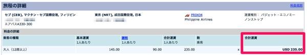 フィリピン航空のセールでセブ島 ⇒ 成田 直行便を約24,000円で購入してみた