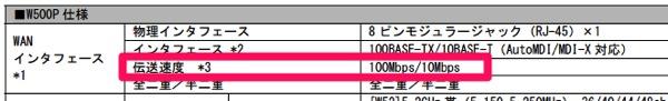 IEEE802.11acに対応したコンパクトなWi-Fiポータブルルータ「AtermW500P」が発表/有線LANは1000Mbps非対応