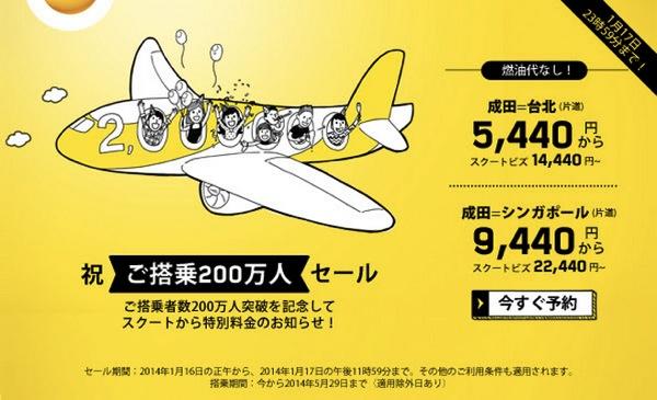 Scoot、搭乗者数200万人を突破したセールを開催!成田 ⇔ 台北が往復約14,000円など