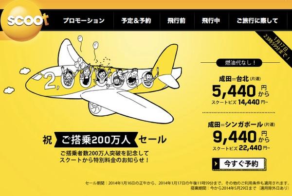 Scoot、搭乗者数200万人突破を記念したセールを16日(木)13時より開始!成田 ⇒ 台北 5,440円/片道など