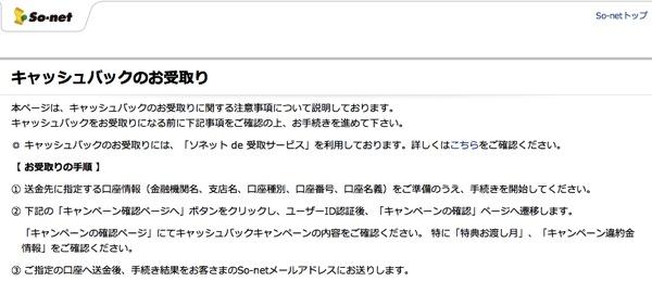 キャッシュバックのお受取り - So-net