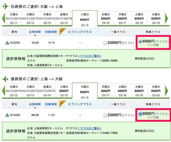 春秋航空が大阪(関空) ⇔ 上海(浦東)に2014年3月15日から新規就航!往復総額は約30,000円