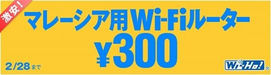テレコムスクエア:マレーシアで使えるモバイルWi-Fiルータが300円/日になるキャンペーンを2月末まで開催 レンタルは3月以降でもok