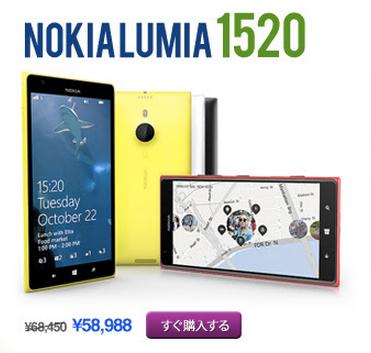 EXPANSYS 週末限定セールでNokia Lumia 1520を約59,000円/Lumia 1320を約36,000円に値下げ