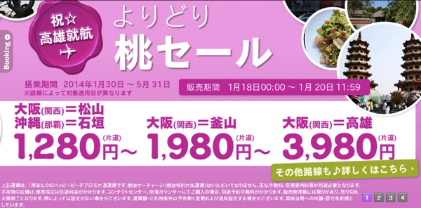 Peach、高雄線就航を記念したセール!大阪(関空) ⇔ 松山が1,280円/大阪(関空) ⇔ 高雄(台湾)は3,980円
