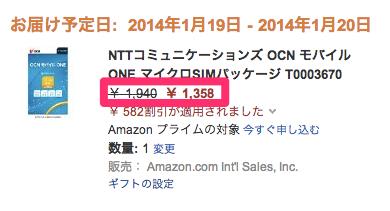 OCN モバイル ONE SIMカード(SMS非対応)が1,358円