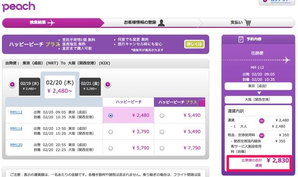 ジェットスター:最低価格保証で東京(成田) ⇒ 大阪(関空)を約2,500円で予約してみた