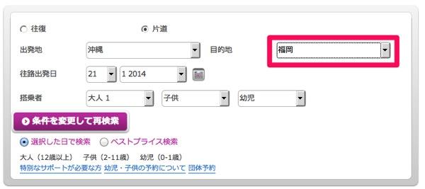 Peach、1月21日に新路線を発表の予定/7月19日より那覇 ⇔ 福岡線に就航か?