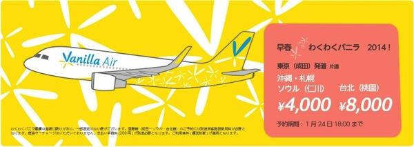 バニラ・エア 成田発着の国内線・国際線全線が対象のセールを開催!国内線は4,000円〜/片道
