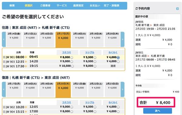 バニラ・エア 成田 ⇔ 新千歳が往復8,400円