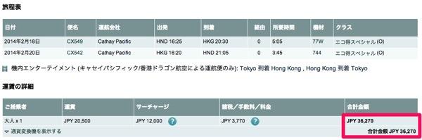 キャセイパシフィック航空、日本各地 ⇔ 東南アジア19都市が対象になる運賃28,000円(燃油等別)のセールを開催!