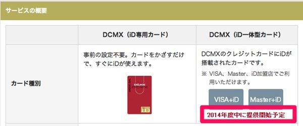 DCMX/DCMX GOLD向けのiD搭載プラスチックカード(一体型)は2014年度中に発行を開始予定
