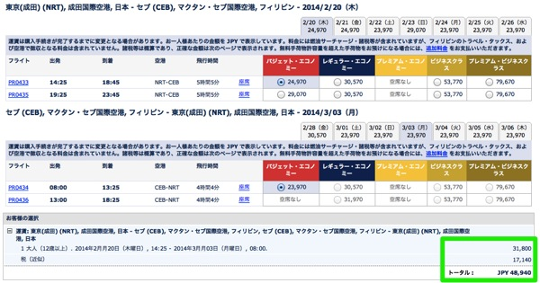 Philippine Airlines フライト選択
