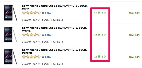 Xperia Z Ultra(C6833)の在庫状況 - EXPANSYS
