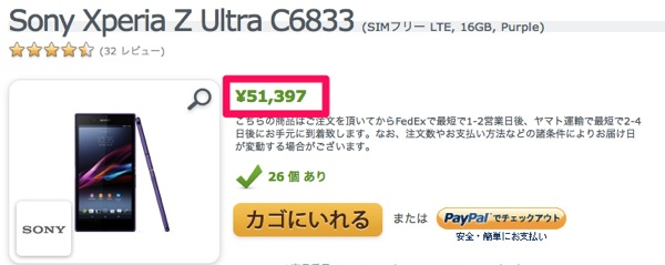Sony Xperia Z Ultra C6833 SIMフリー LTE 16GB Purple