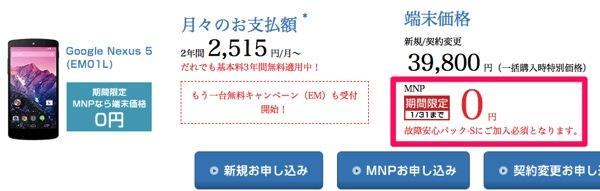 イー・モバイル オンラインストアでのNexus 5 MNP一括0円のキャンペーンが間もなく終了予定