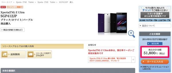 ソニーストア SGP412JPの商品購入 Xperia TM Tablet