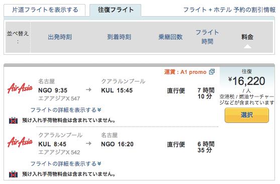 航空券 NGO → KUL
