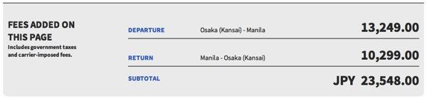 大阪(関空) ⇔ マニラが往復総額約23,500円
