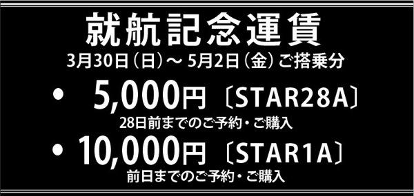スターフライヤー 名古屋 ⇔ 福岡就航記念セール