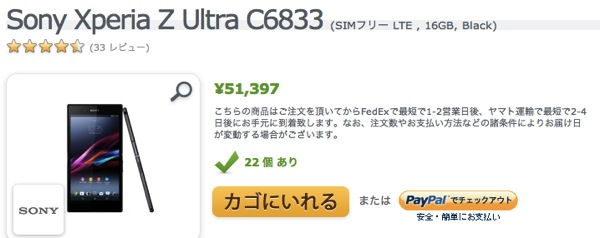 EXPANSYS、SIMフリー版のXperia Z Ultra(LTE対応版)の在庫が一部カラーで復活!