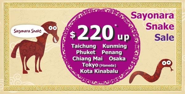 香港エクスプレス、全路線対象となる『Sayonara Snake Sale』を開催 香港発羽田往復は総額約20,000円〜