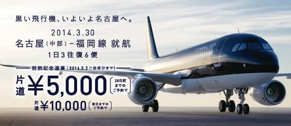 スターフライヤー:福岡 ⇔ 名古屋(中部)線の販売を開始!最低価格は5,000円〜/片道