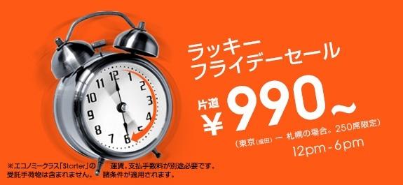 ジェットスター:ラッキーフライデーセールで成田 ⇔ 札幌が990円/片道