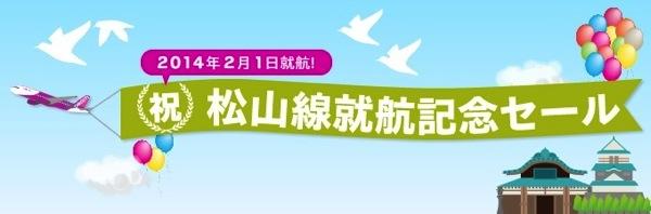 Peach『松山線就航記念セール』を開催!関空 ⇔ 松山が1,280円〜 関空 ⇔ 釜山が1,980円/片道など