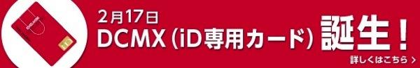ドコモ、iD専用のプラスチックカードの発行を2月17日より開始!iPhone利用者でもiDが利用可能に
